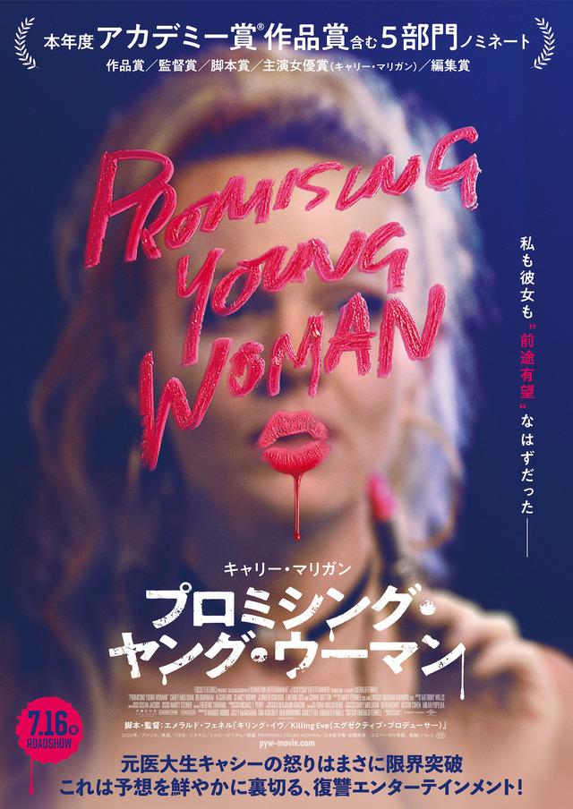 『プロミシング・ヤング・ウーマン』 (C)2020 PROMISING WOMAN, LLC All Rights Reserved.