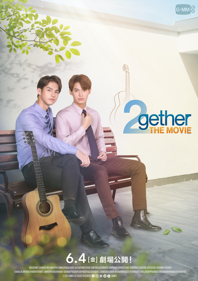 『2gether THE MOVIE』(C)GMMTV