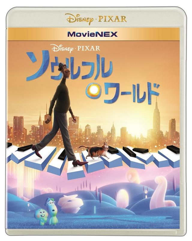 『ソウルフル・ワールド』(C) 2021 Disney/Pixar