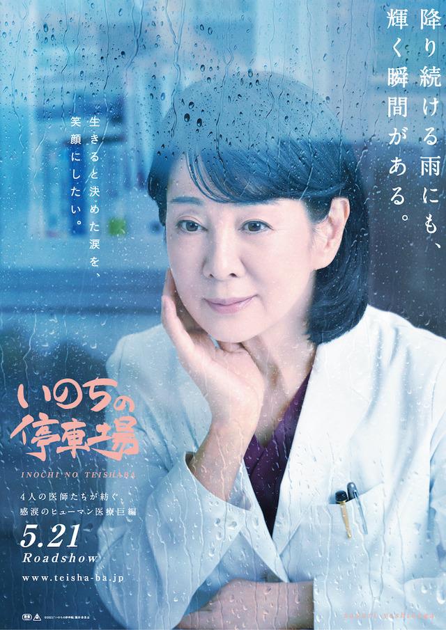 『いのちの停車場』白石咲和子(吉永小百合)(C)2021「いのちの停車場」製作委員会