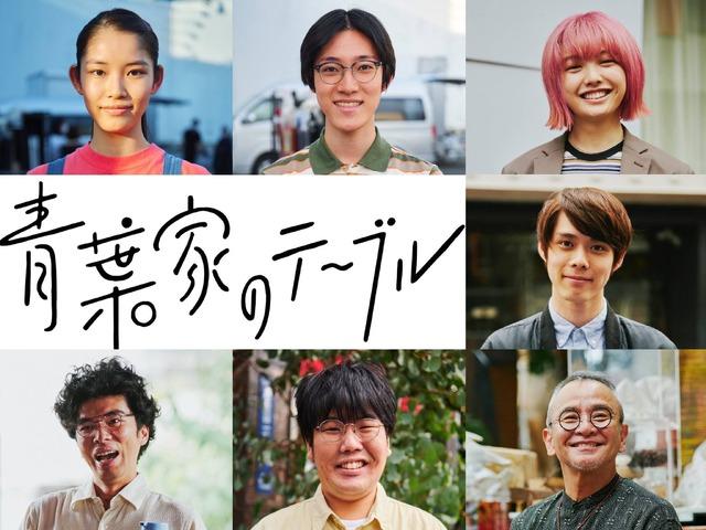 『青葉家のテーブル』(C)2021 Kurashicom inc.