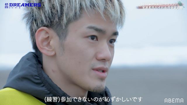 「格闘DREAMERS」#4(C)AbemaTV,Inc.
