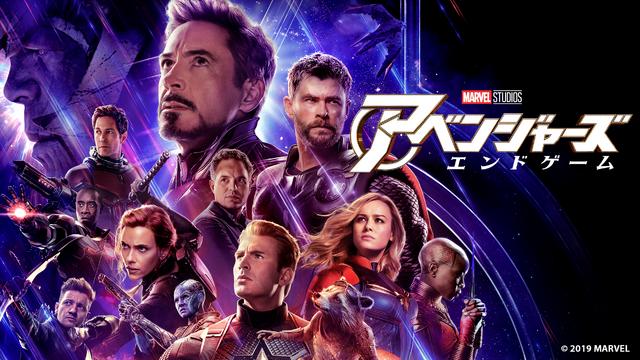 『アベンジャーズ/エンドゲーム』(C) 2021 Marvel