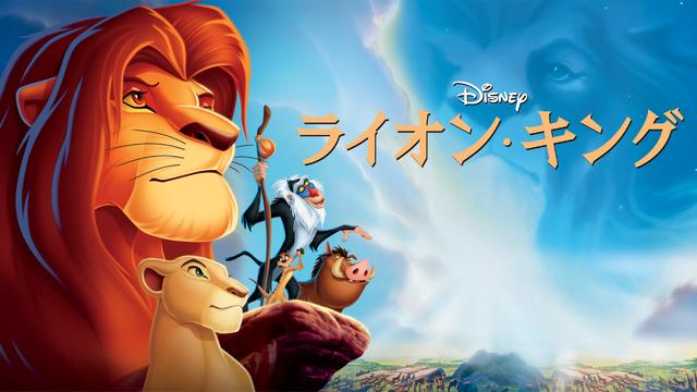 『ライオン・キング』(C) 2021 Disney
