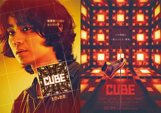 『CUBE』(C)2021「CUBE」製作委員会
