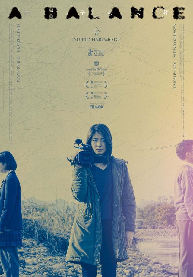 『由宇子の天秤』 (C)2020 映画工房春組