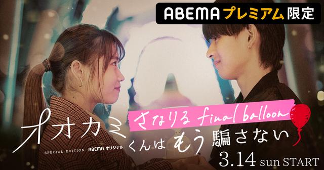 オオカミくんはもう騙さない-さなりる final balloon-(C)AbemaTV, Inc.