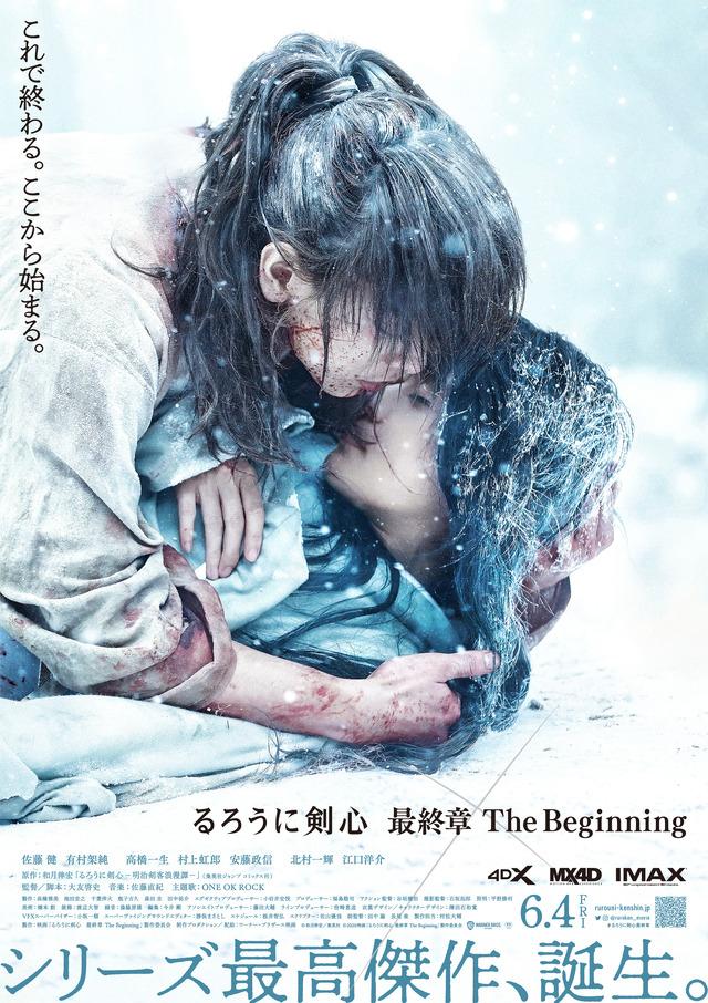 『るろうに剣心 最終章 The Beginning』(C) 和月伸宏/ 集英社 (C)2020 映画「るろうに剣心 最終章 The Beginning」製作委員会