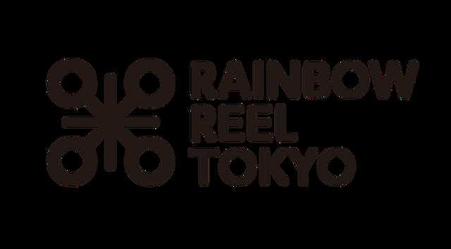 第29回レインボー・リール東京(東京国際レズビアン&ゲイ映画祭)