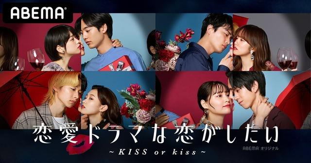 「恋愛ドラマな恋がしたい~KISS or kiss~」(C)AbemaTV, Inc.
