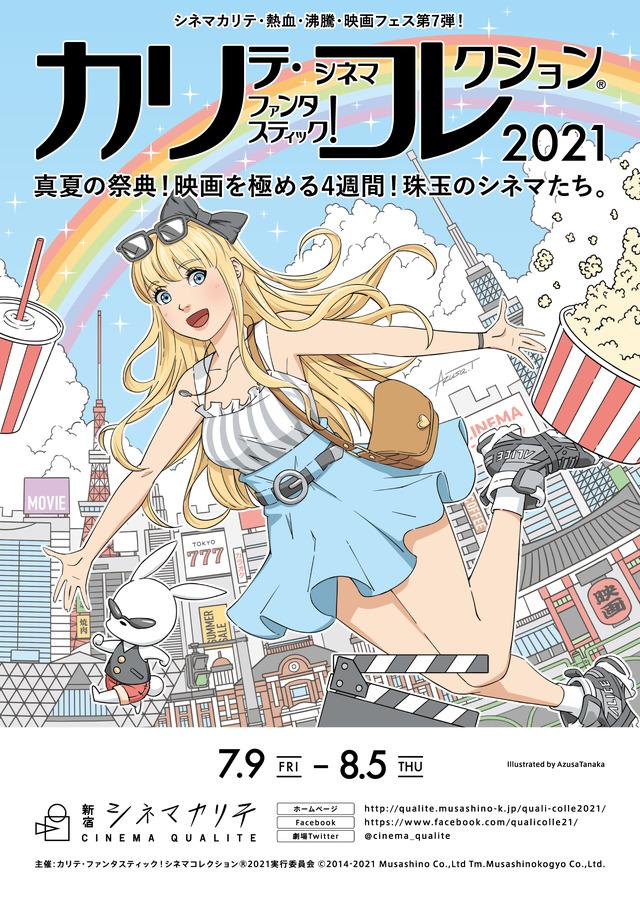 「カリテ・ファンタスティック!シネマコレクション(R)2021」 (C)カリテ・ファンタスティック!シネマコレクション(R)2021実行委員会