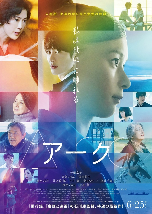 『Arc アーク』本ポスター(C)2021 映画『Arc』製作委員会