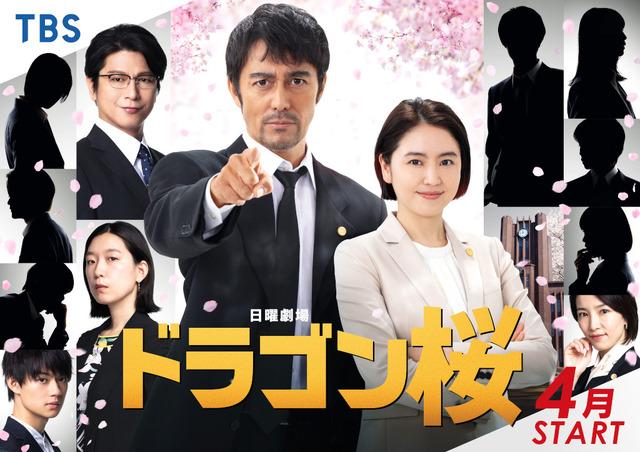 「ドラゴン桜」(C)TBS