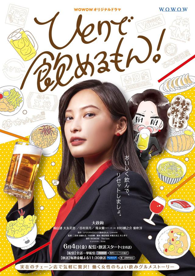WOWOWオリジナルドラマ「ひとりで飲めるもん!」(C)コナリミサト /芳文社