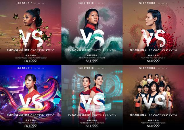 「VSシリーズ」全6作品キービジュアル  提供:SK-II