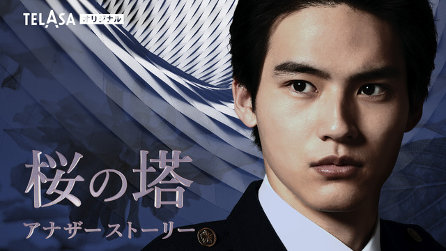 「桜の塔アナザーストーリー」 (C)テレビ朝日