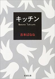 吉本ばなな『キッチン』(新潮文庫刊)