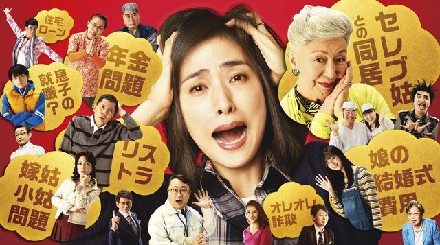 『老後の資金がありません!』(C)2020映画『老後の資金がありません!』製作委員会