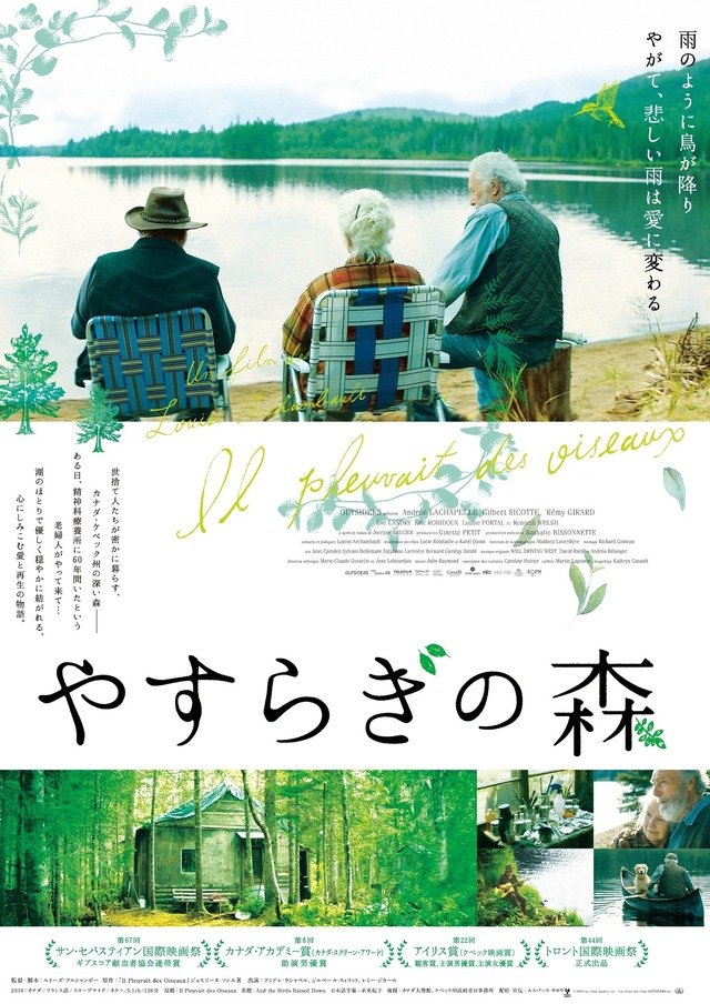 『やすらぎの森』(C) 2019 - les films insiders inc. - une filiale des films OUTSIDERS inc.