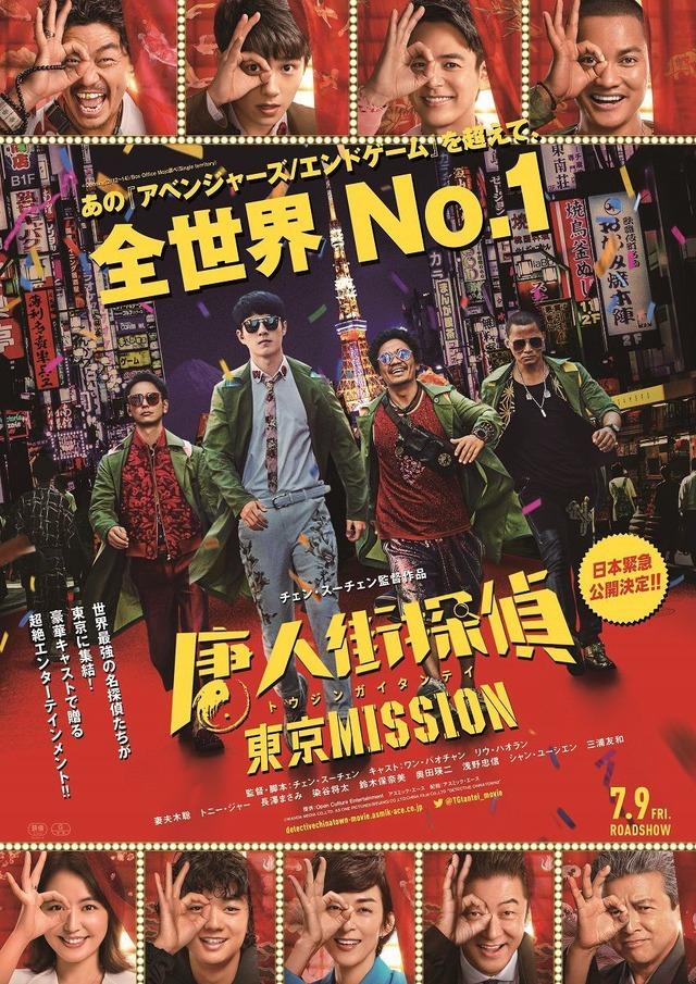 """『唐人街探偵 東京MISSION』 (C)WANDA MEDIA CO.,LTD. AS ONE PICTURES(BEIJING)CO.,LTD.CHINA FILM CO.,LTD """"DETECTIVE CHINATOWN3"""""""