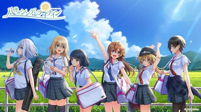 スマートフォン用アプリゲーム『八月のシンデレラナイン』(アカツキ)