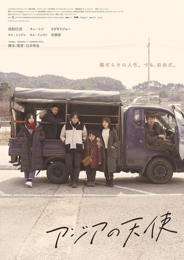 『アジアの天使』(C)2021 The Asian Angel Film Partners