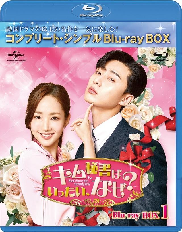 「キム秘書はいったい、なぜ?」Blu-ray BOX(C)STUDIO DRAGON CORPORATION
