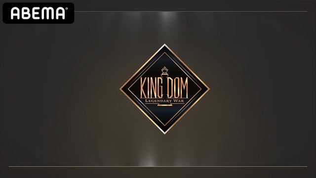 「KINGDOM : LEGENDARY WAR」(C)AbemaTV,Inc.
