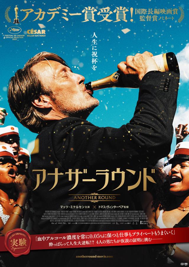 『アナザーラウンド』(C)2020 Zentropa Entertainments3 ApS, Zentropa Sweden AB, Topkapi Films B.V. & Zentropa Netherlands B.V.