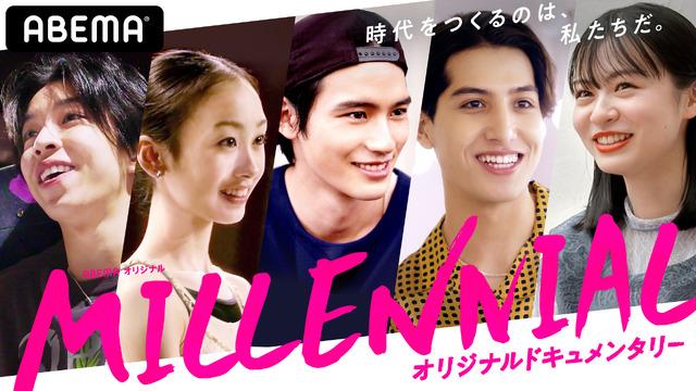 「MILLENNIAL /ミレニアル」(C)AbemaTV, Inc.