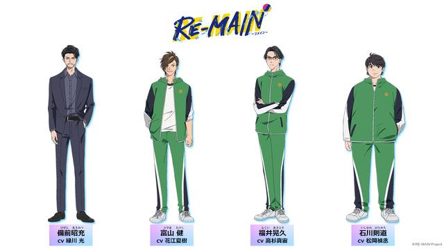 「RE-MAIN(リメイン)」キャラクタービジュアル(c) RE-MAIN Project