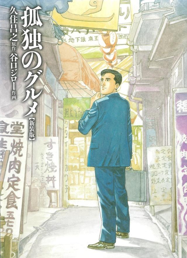「孤独のグルメ」 原作/久住昌之・画/谷口ジロー(週刊SPA!)