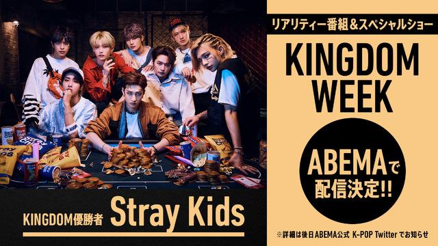 「KINGDOM WEEK」(C)AbemaTV, Inc.