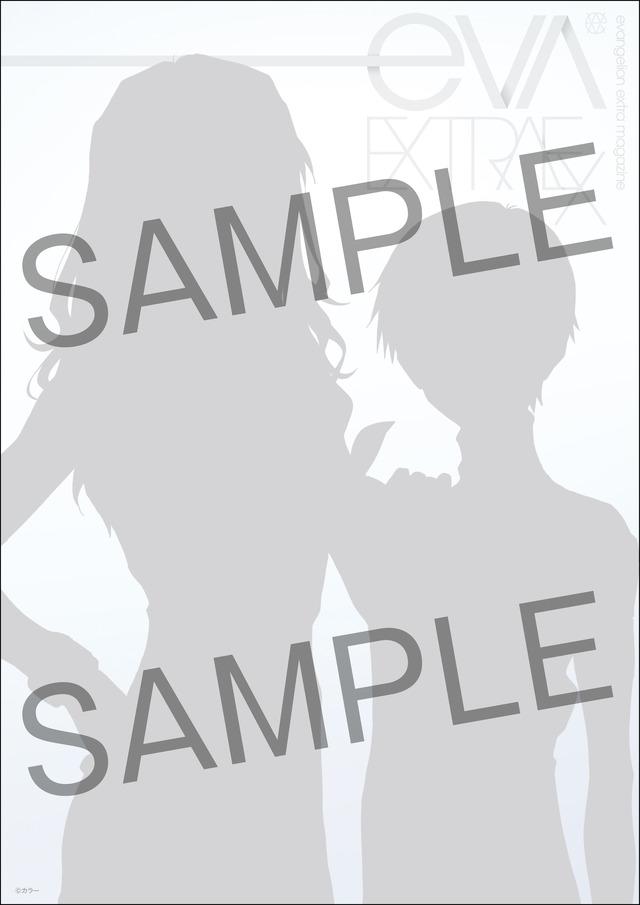 公式謹製36P冊子「EVA-EXTRA-EXTRA」<表紙サンプル画像>  (C)カラー