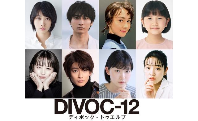 『DIVOC-12』