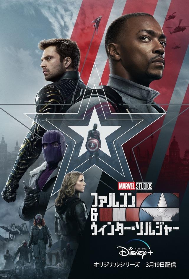 「ファルコン&ウィンターソルジャー」(C)2021 Marvel