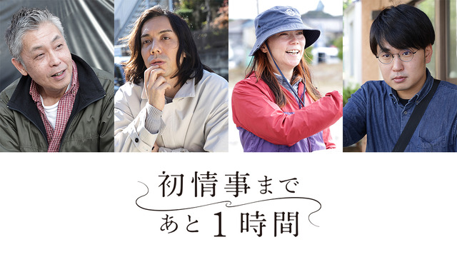 ドラマ「初情事まであと 1 時間」監督 (C)「初情事まであと1時間」製作委員会