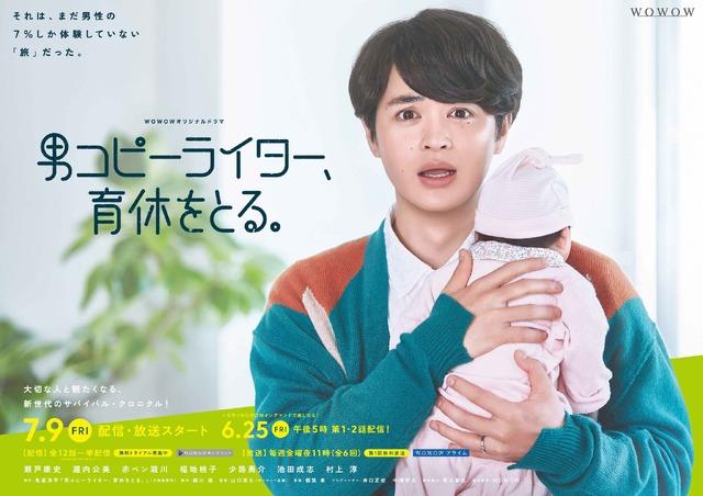 WOWOWオリジナルドラマ「男コピーライター、育休をとる。」ポスター