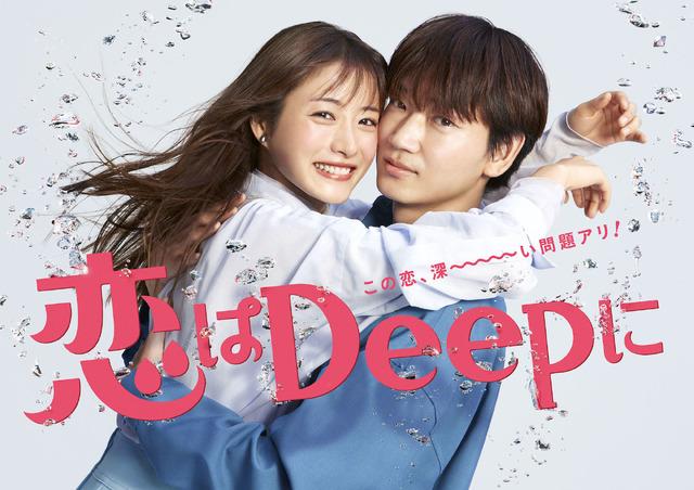 「恋はDeepに」(C)NTV