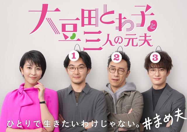「大豆田とわ子と三人の元夫」(C)カンテレ