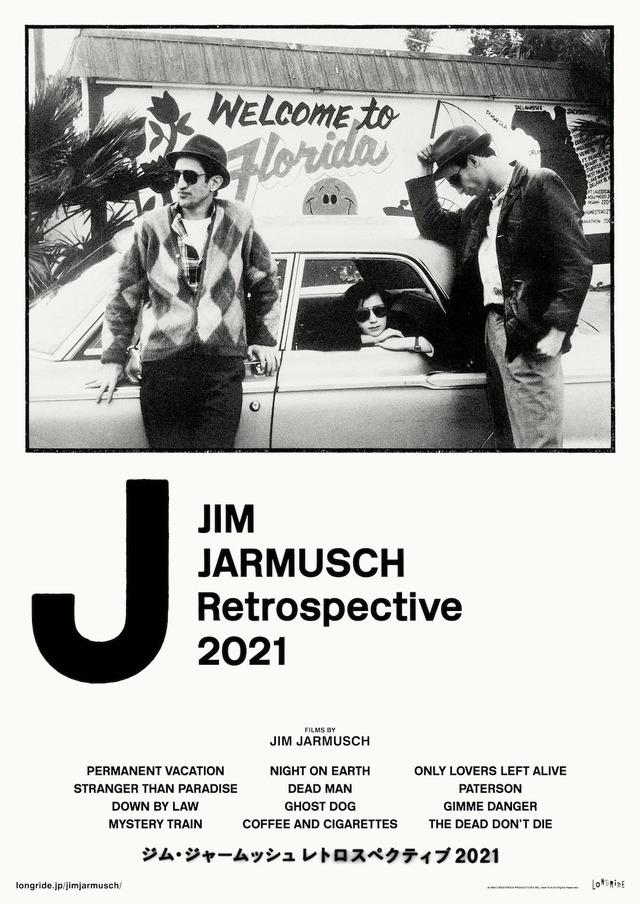 「JIM JARMUSCH Retrospective 2021」ポスター (C)1984 CINESTHESIA PRODUCTIONS INC. New York All Rights Reserved