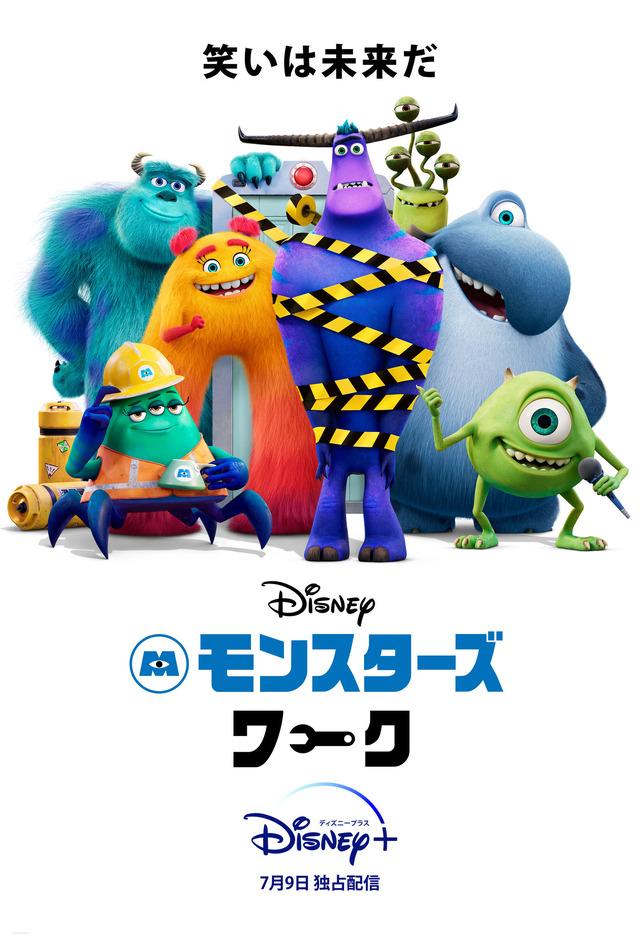 「モンスターズ・ワーク」(C)2021 Disney