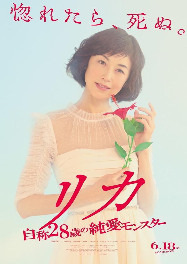 『リカ ~自称28歳の純愛モンスター~』 (C)2021映画『リカ ~自称28歳の純愛モンスター~』製作委員会