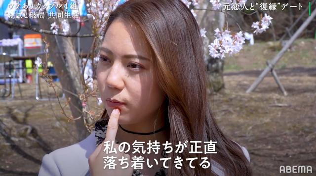 「隣の恋は青く見える」第4話 (C)AbemaTV, Inc.