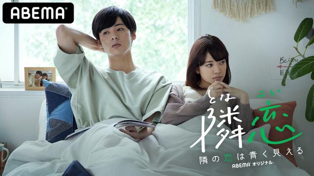 「隣の恋は青く見える」(C)AbemaTV, Inc.