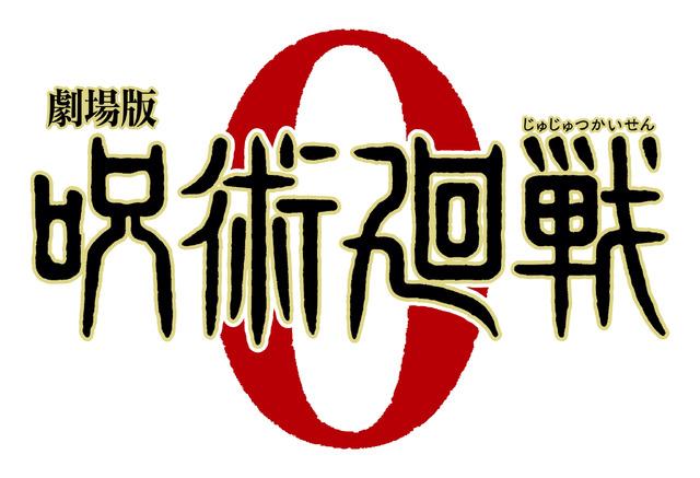 『劇場版 呪術廻戦 0』ロゴ(C)芥見下々/集英社・呪術廻戦製作委員会
