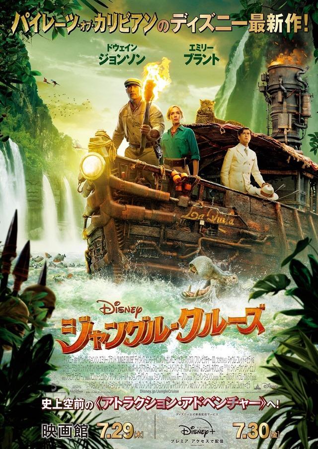 『ジャングル・クルーズ』(C) 2021 Disney Enterprises, Inc. All Rights Reserved.
