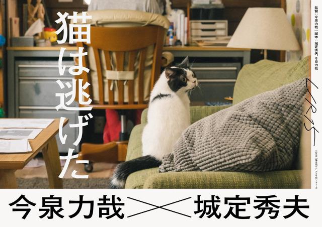 『猫は逃げた』