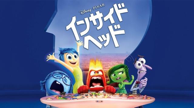 『インサイド・ヘッド』ディズニープラスで配信中(C)2021 Disney/Pixar