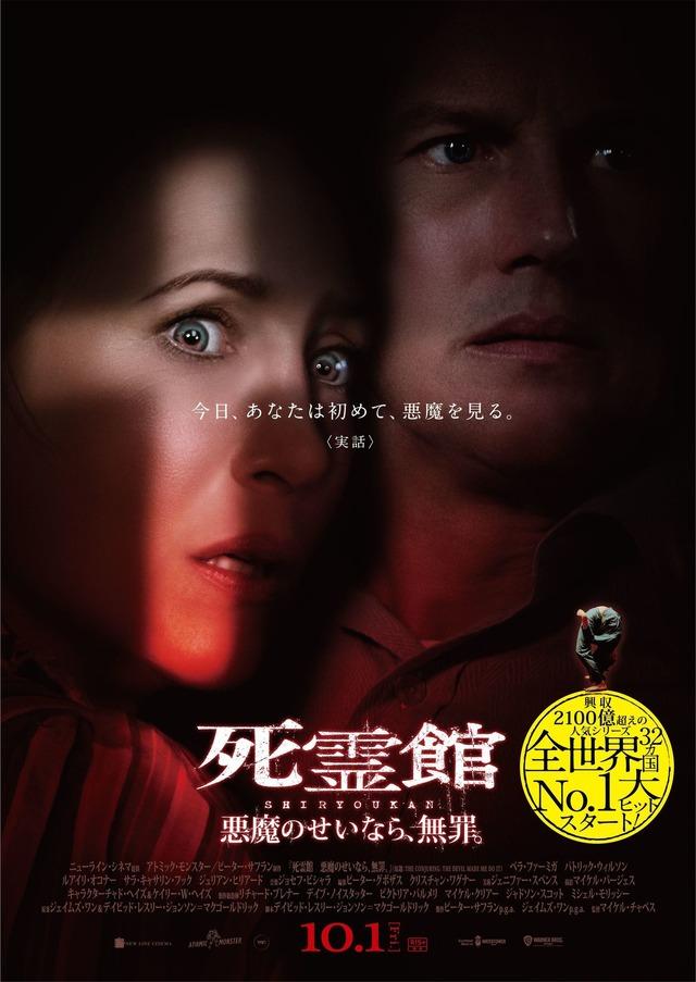 『死霊館 悪魔のせいなら、無罪。』(C)2021 Warner Bros. Entertainment Inc. All Rights Reserved